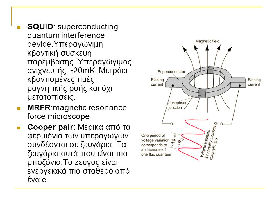 SQUID: superconducting quantum interference device