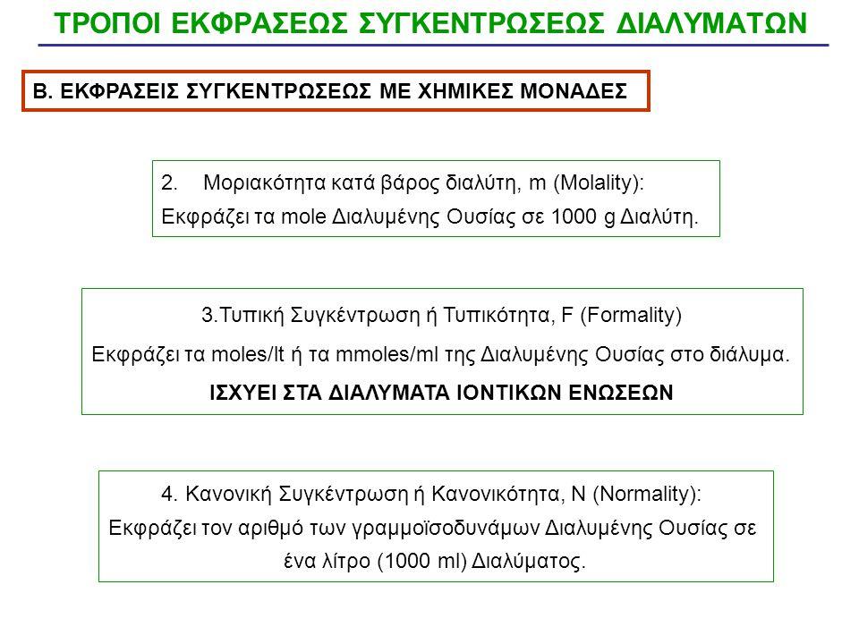ΤΡΟΠΟΙ ΕΚΦΡΑΣΕΩΣ ΣΥΓΚΕΝΤΡΩΣΕΩΣ ΔΙΑΛΥΜΑΤΩΝ