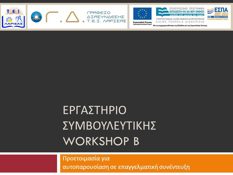 Εργαςτηριο Συμβουλευτικης Workshop B