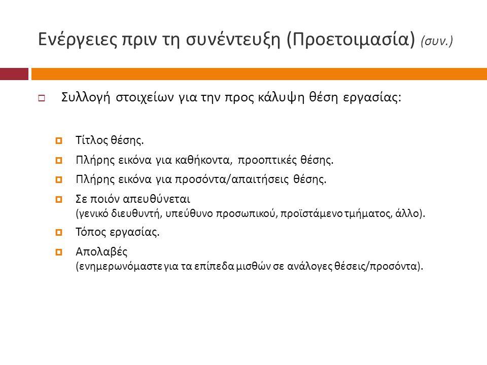 Ενέργειες πριν τη συνέντευξη (Προετοιμασία) (συν.)