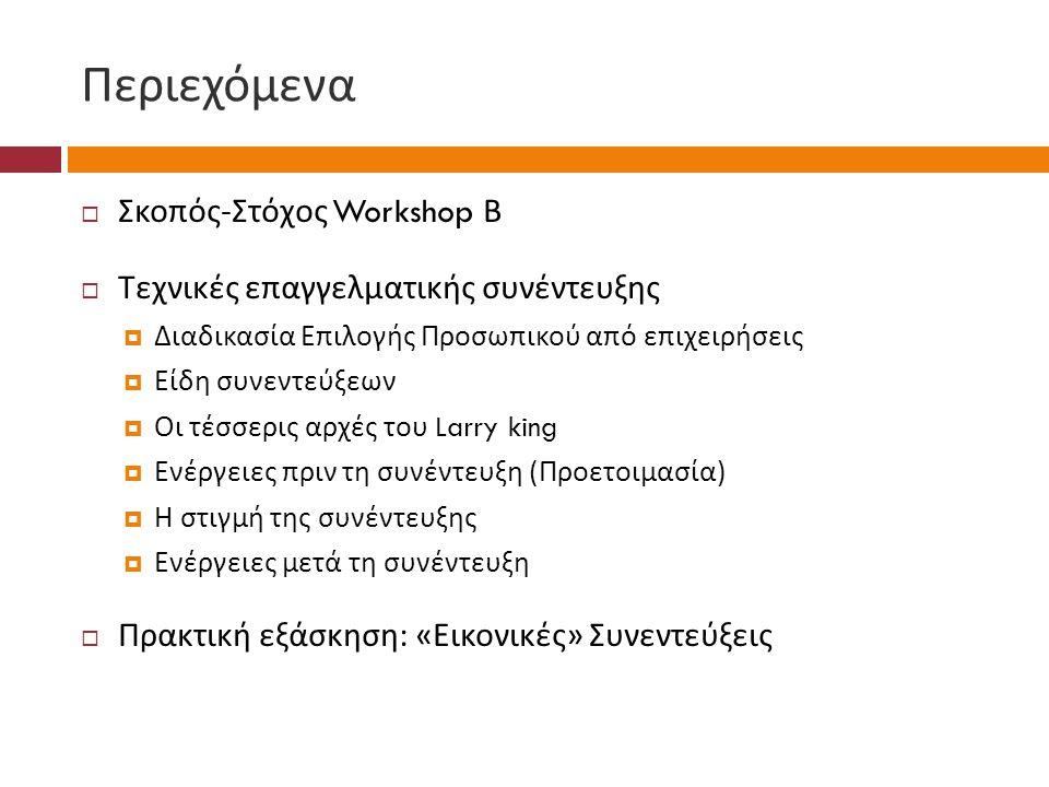 Περιεχόμενα Σκοπός-Στόχος Workshop Β