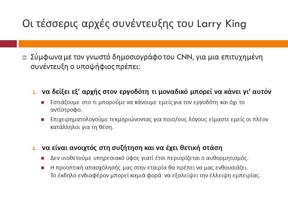 Οι τέσσερις αρχές συνέντευξης του Larry King