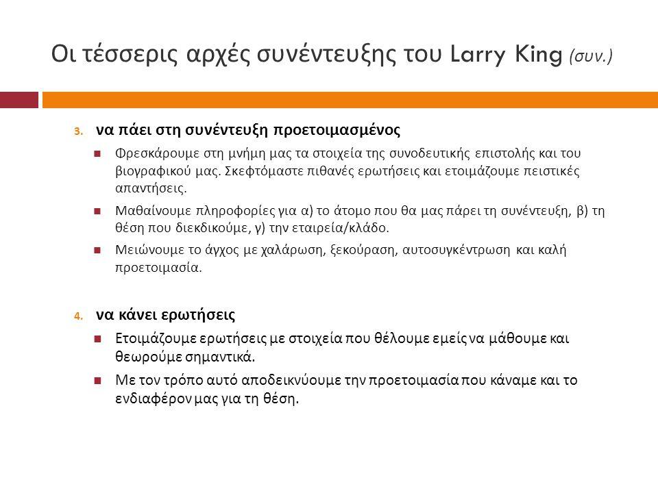 Οι τέσσερις αρχές συνέντευξης του Larry King (συν.)