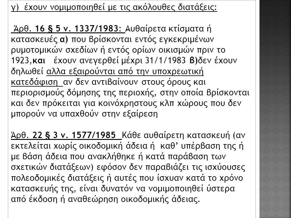 γ) έχουν νομιμοποιηθεί με τις ακόλουθες διατάξεις: