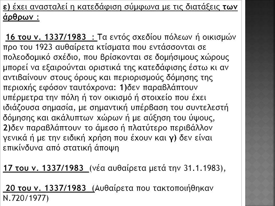 ε) έχει ανασταλεί η κατεδάφιση σύμφωνα με τις διατάξεις των άρθρων :