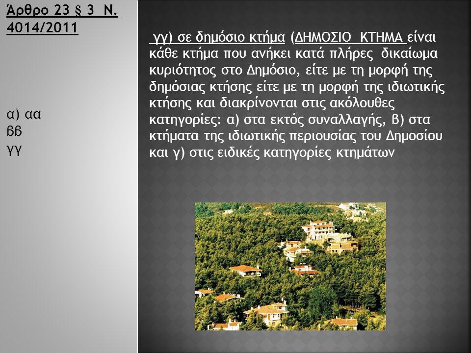 Άρθρο 23 § 3 Ν. 4014/2011 α) αα. ββ. γγ.
