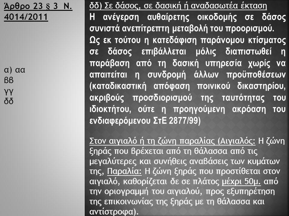 Άρθρο 23 § 3 Ν. 4014/2011 α) αα. ββ. γγ. δδ. δδ) Σε δάσος, σε δασική ή αναδασωτέα έκταση.