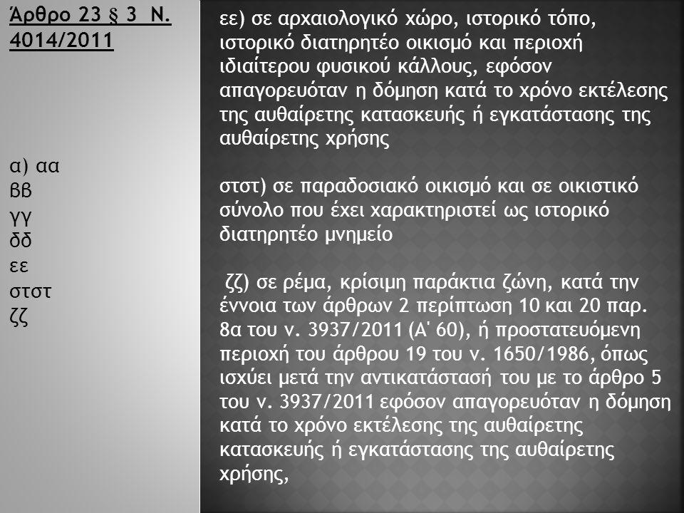 Άρθρο 23 § 3 Ν. 4014/2011 α) αα ββ γγ δδ εε στστ ζζ