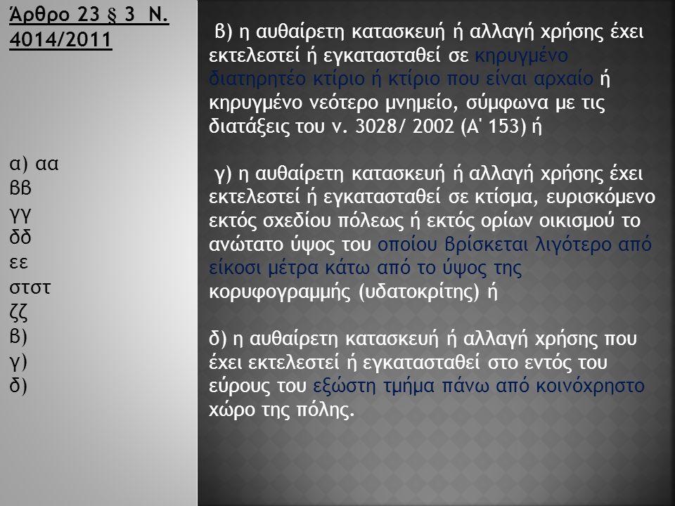Άρθρο 23 § 3 Ν. 4014/2011 α) αα ββ γγ δδ εε στστ ζζ β) γ) δ)