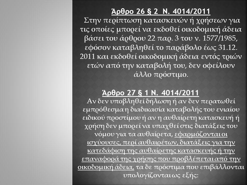 Άρθρο 26 § 2 Ν. 4014/2011