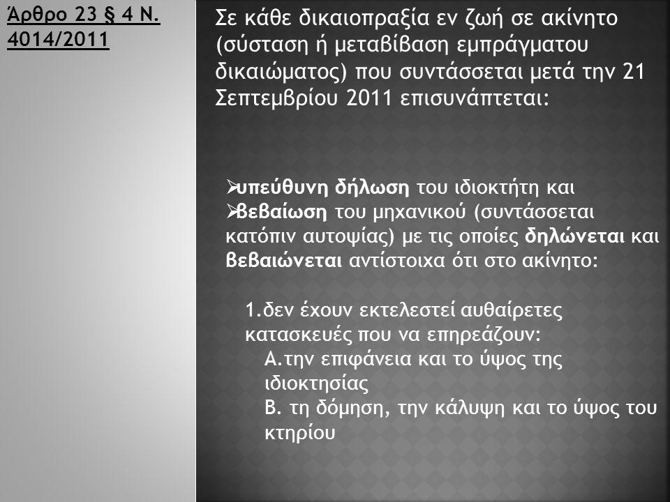 Άρθρο 23 § 4 Ν. 4014/2011
