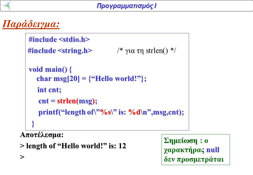 Παράδειγμα: #include <stdio.h>