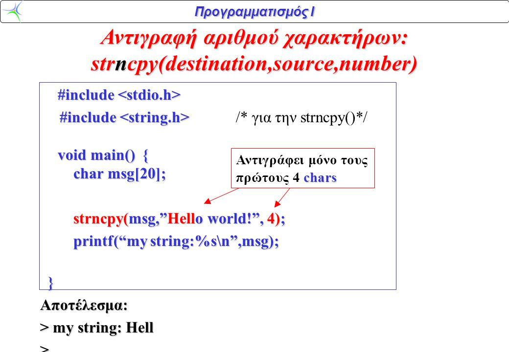 Αντιγραφή αριθμού χαρακτήρων: strncpy(destination,source,number)