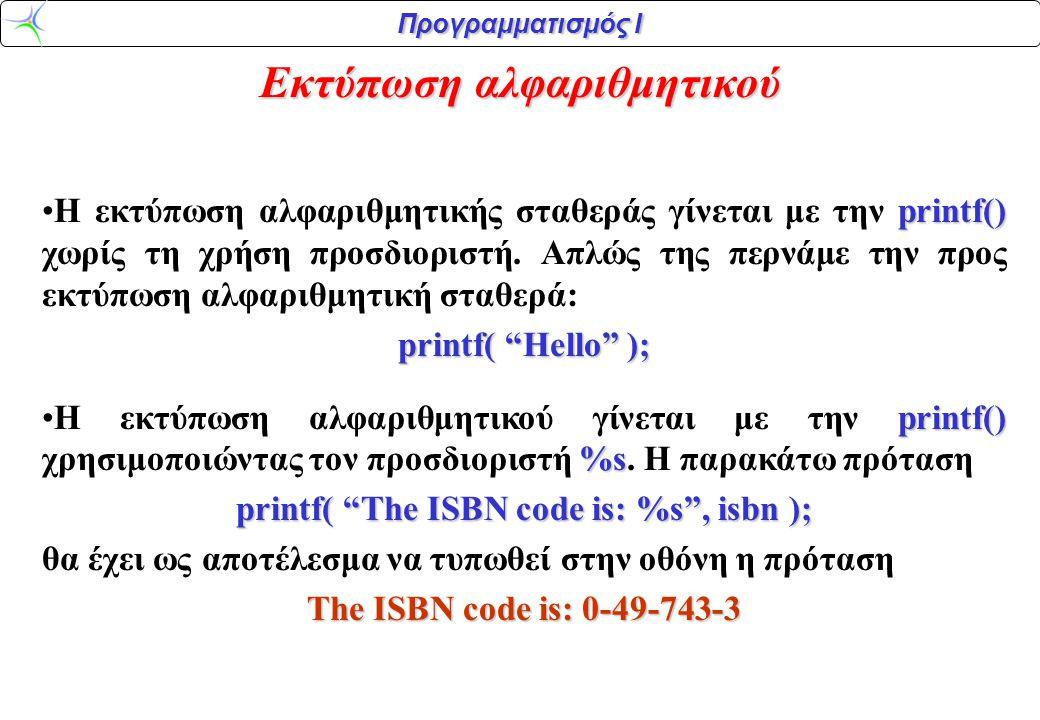 Εκτύπωση αλφαριθμητικού printf( Τhe ISBN code is: %s , isbn );