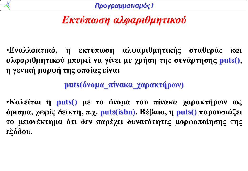 Εκτύπωση αλφαριθμητικού puts(όνομα_πίνακα_χαρακτήρων)