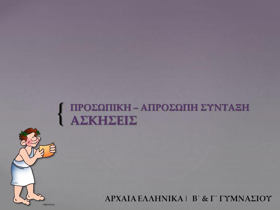 ΠΡΟΣΩΠΙΚΗ – ΑΠΡΟΣΩΠΗ ΣΥΝΤΑΞΗ ΑΣΚΗΣΕΙΣ
