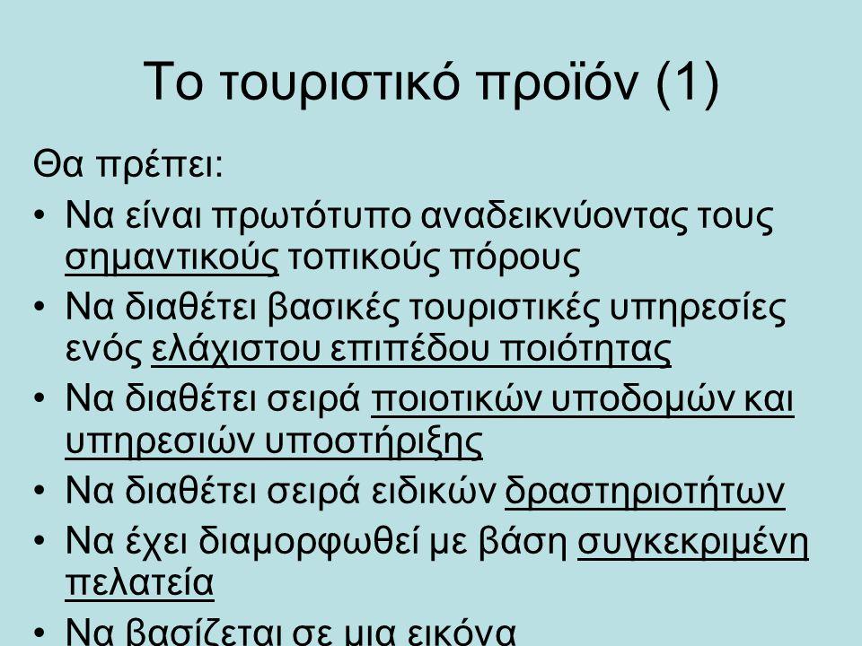 Το τουριστικό προϊόν (1)