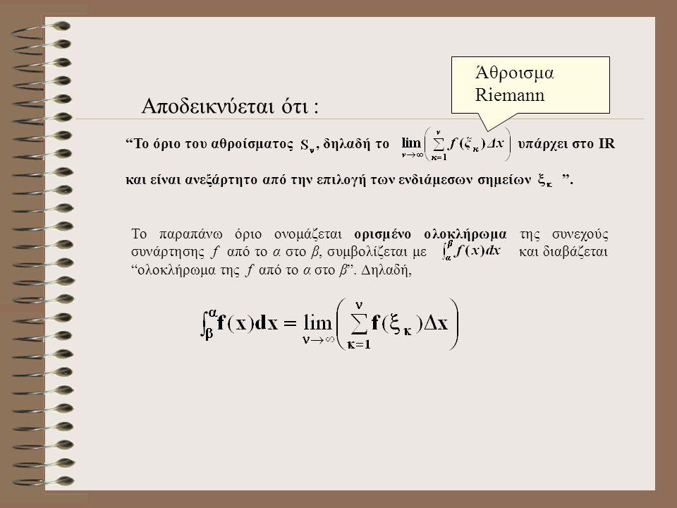 Αποδεικνύεται ότι : Άθροισμα Riemann