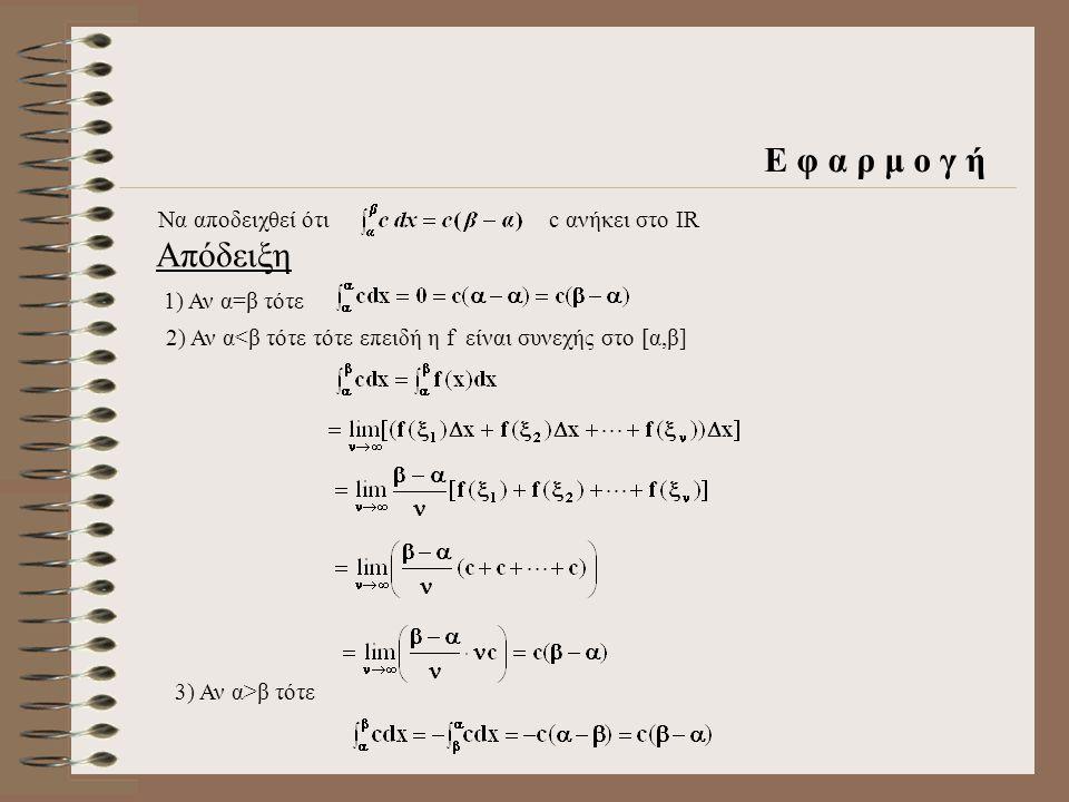 Ε φ α ρ μ ο γ ή Aπόδειξη Να αποδειχθεί ότι c ανήκει στο IR
