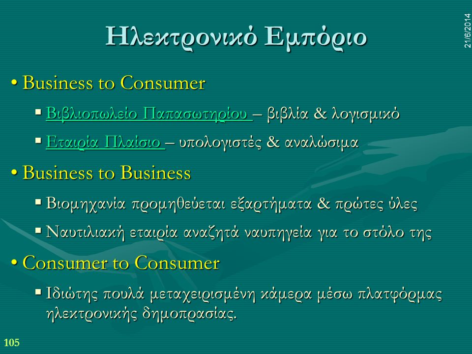 Ηλεκτρονικό Εμπόριο Business to Consumer Business to Business