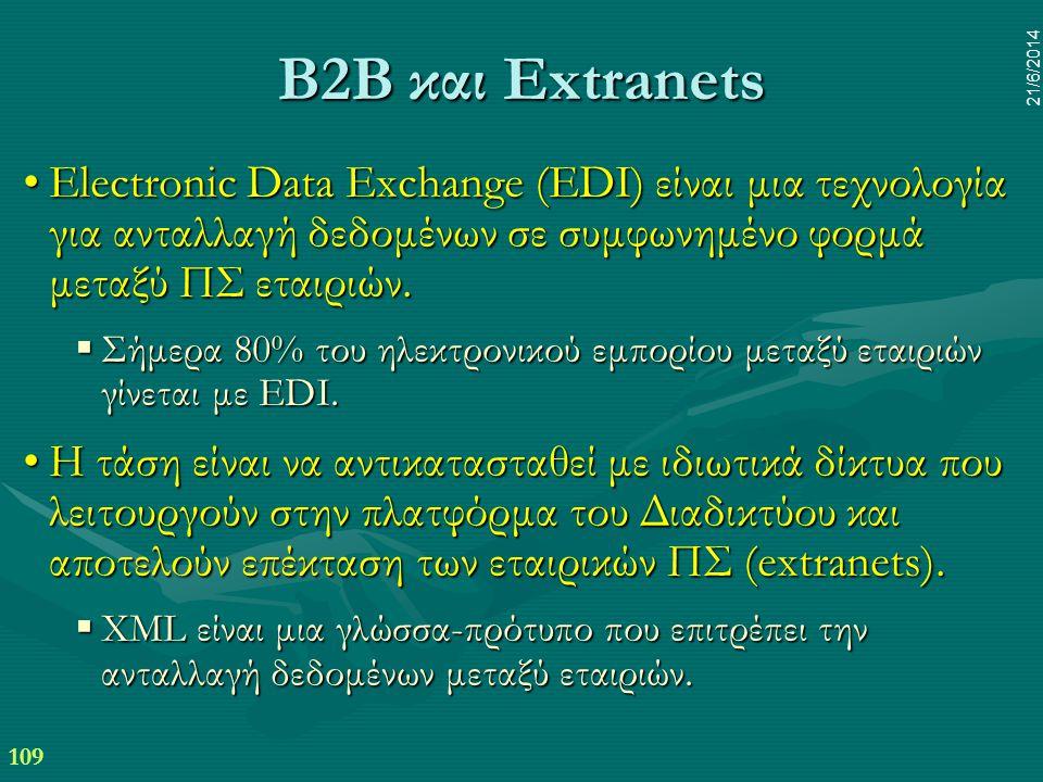 B2B και Extranets 2/4/2017. Electronic Data Exchange (EDI) είναι μια τεχνολογία για ανταλλαγή δεδομένων σε συμφωνημένο φορμά μεταξύ ΠΣ εταιριών.
