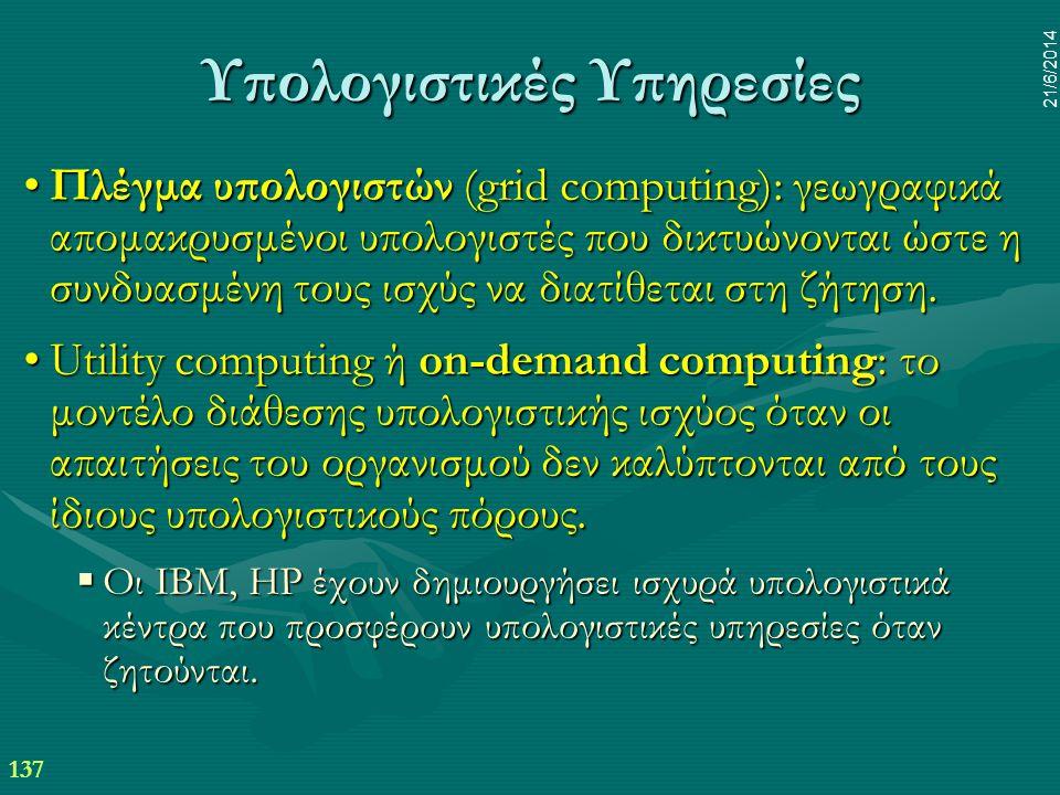 Υπολογιστικές Υπηρεσίες