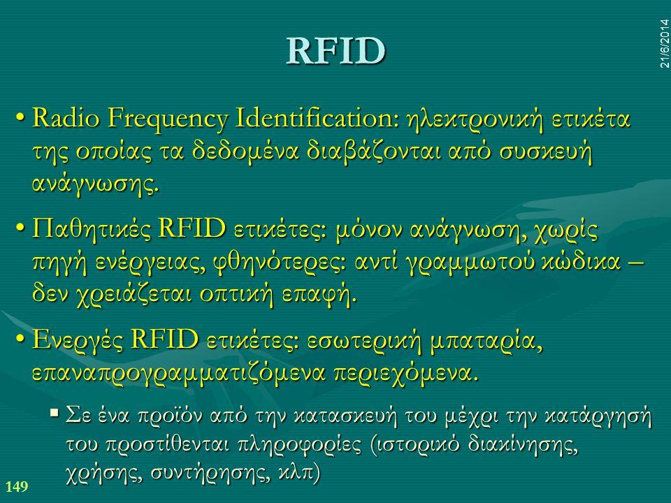 RFID 2/4/2017. Radio Frequency Identification: ηλεκτρονική ετικέτα της οποίας τα δεδομένα διαβάζονται από συσκευή ανάγνωσης.
