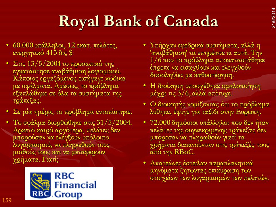 Royal Bank of Canada 2/4/2017. 60.000 υπάλληλοι, 12 εκατ. πελάτες, ενεργητικό 413 δις $