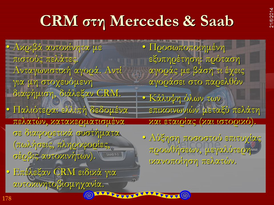 CRM στη Mercedes & Saab 2/4/2017. Ακριβά αυτοκίνητα με πιστούς πελάτες. Ανταγωνιστική αγορά. Αντί για μη στοχευόμενη διαφήμιση, διάλεξαν CRM.