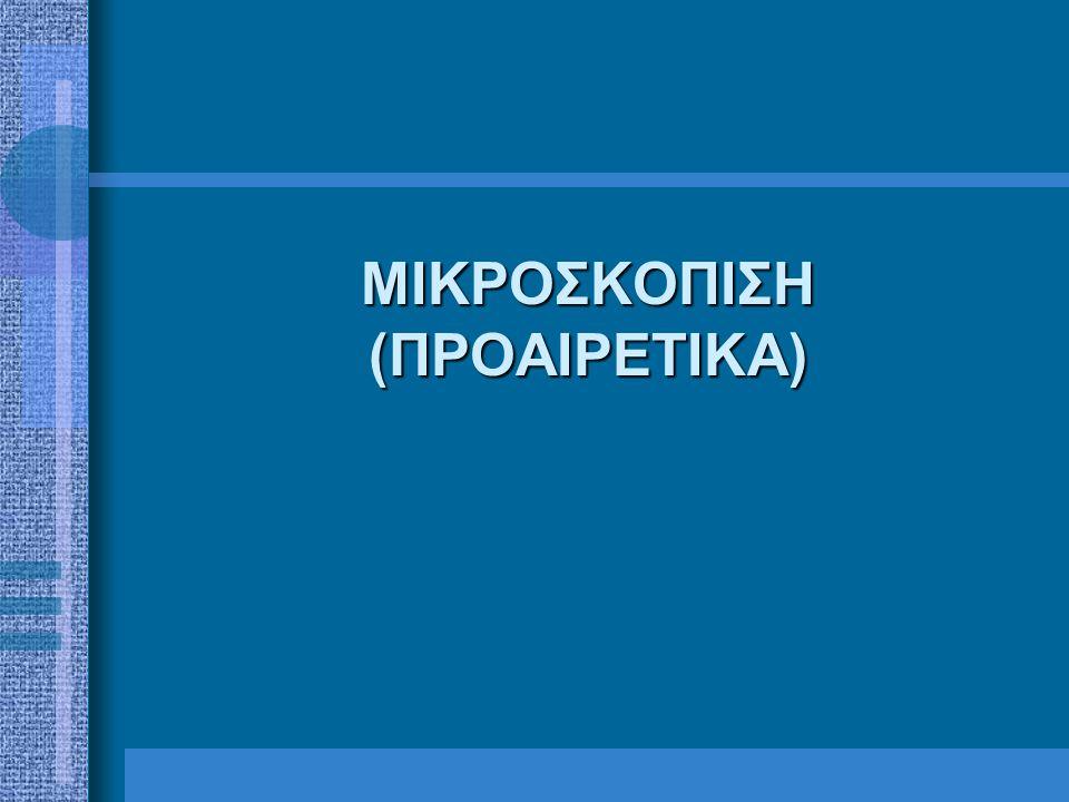 ΜΙΚΡΟΣΚΟΠΙΣΗ (ΠΡΟΑΙΡΕΤΙΚΑ)