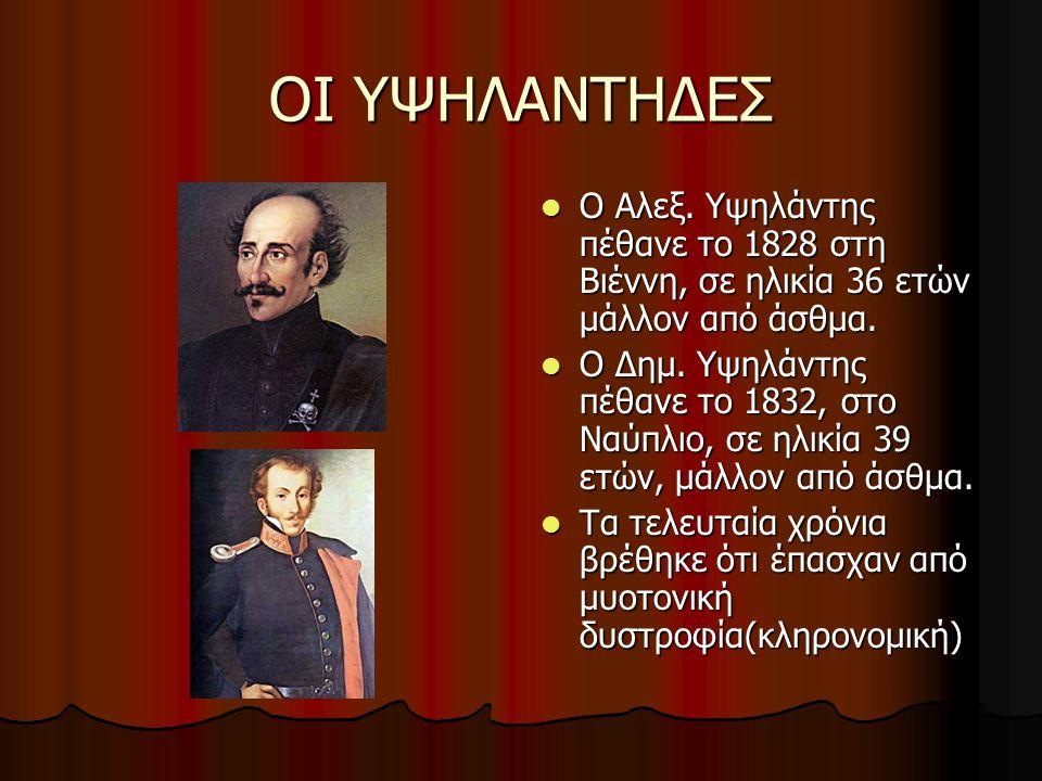 ΟΙ ΥΨΗΛΑΝΤΗΔΕΣ Ο Αλεξ. Υψηλάντης πέθανε το 1828 στη Βιέννη, σε ηλικία 36 ετών μάλλον από άσθμα.