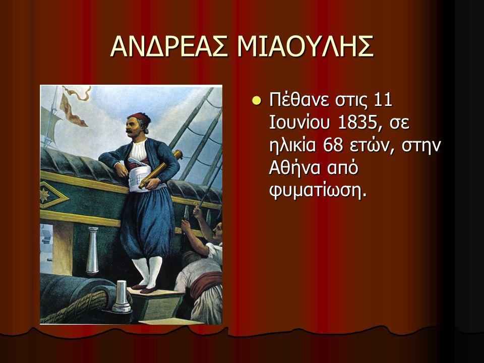 ΑΝΔΡΕΑΣ ΜΙΑΟΥΛΗΣ Πέθανε στις 11 Ιουνίου 1835, σε ηλικία 68 ετών, στην Αθήνα από φυματίωση.
