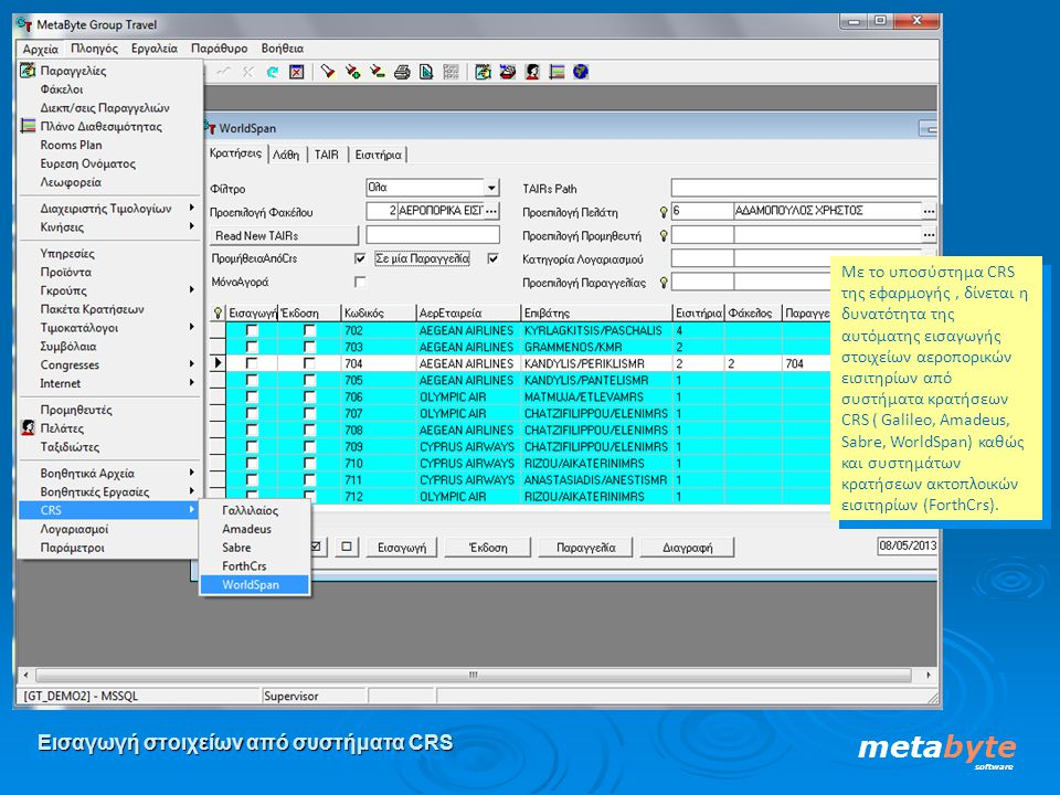 Εισαγωγή στοιχείων από συστήματα CRS