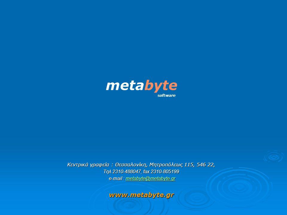 metabyte www.metabyte.gr