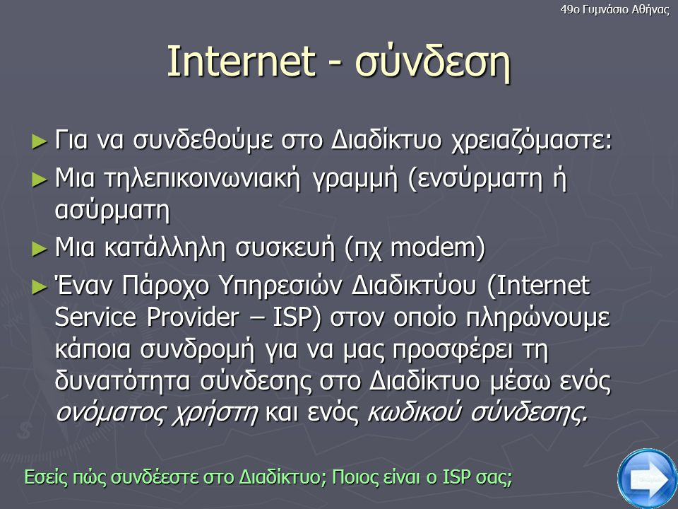 Internet - σύνδεση Για να συνδεθούμε στο Διαδίκτυο χρειαζόμαστε: