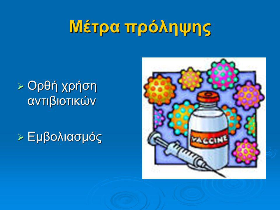 Μέτρα πρόληψης Ορθή χρήση αντιβιοτικών Εμβολιασμός