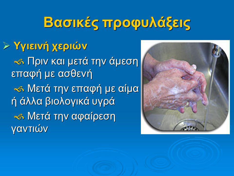 Βασικές προφυλάξεις  Υγιεινή χεριών