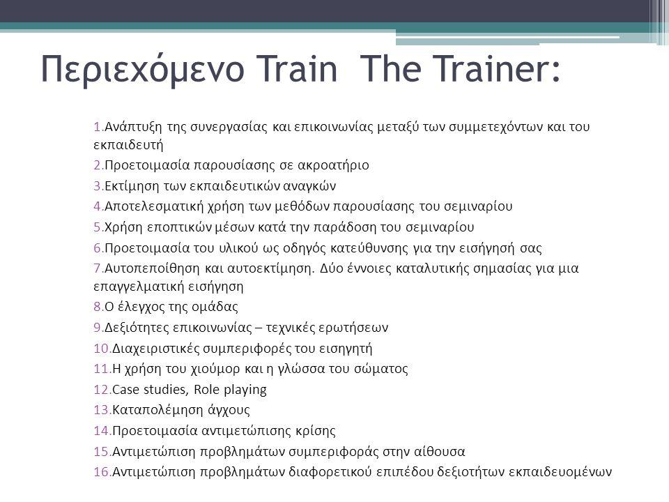Περιεχόμενο Train The Trainer: