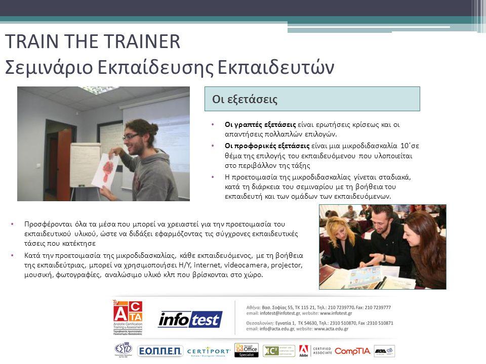 TRAIN THE TRAINER Σεμινάριο Εκπαίδευσης Εκπαιδευτών