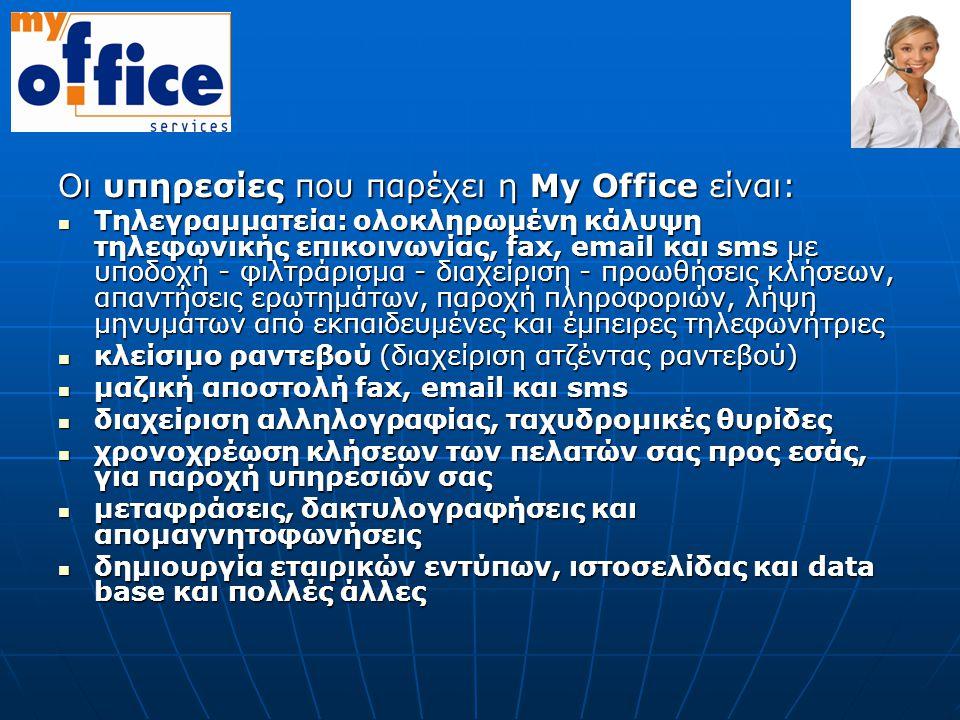 Οι υπηρεσίες που παρέχει η Μy Οffice είναι: