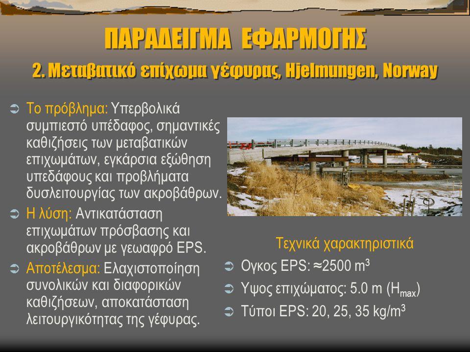 ΠΑΡΑΔΕΙΓΜΑ ΕΦΑΡΜΟΓΗΣ 2. Mεταβατικό επίχωμα γέφυρας, Hjelmungen, Norway