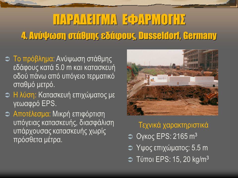 ΠΑΡΑΔΕΙΓΜΑ ΕΦΑΡΜΟΓΗΣ 4. Ανύψωση στάθμης εδάφους, Dusseldorf, Germany