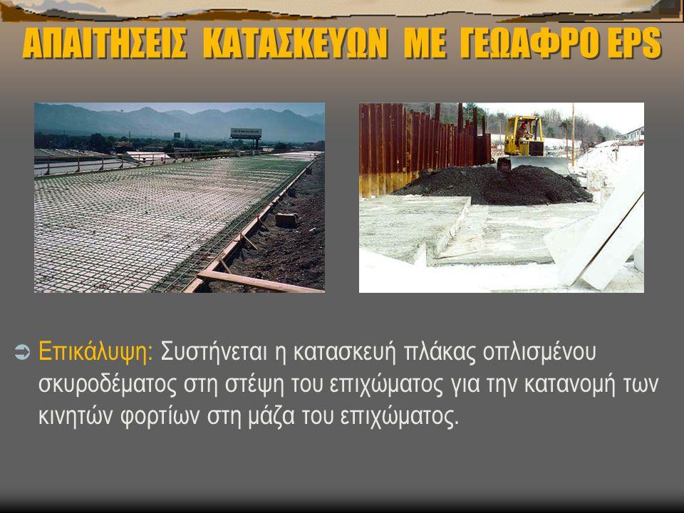 ΑΠΑΙΤΗΣΕΙΣ ΚΑΤΑΣΚΕΥΩΝ ΜΕ ΓΕΩΑΦΡΟ EPS