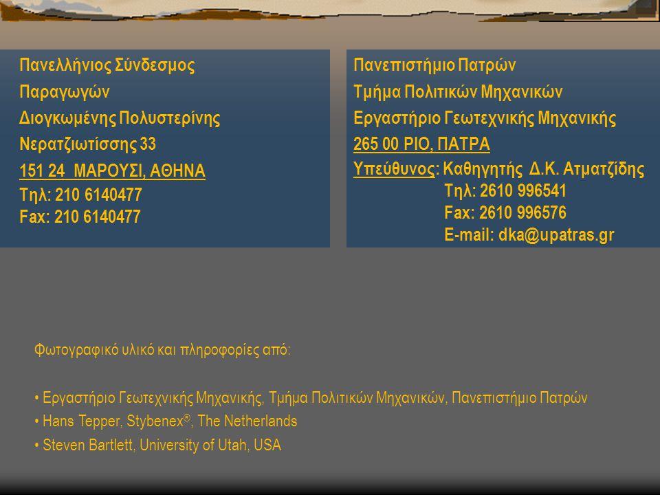 Πανελλήνιος Σύνδεσμος Παραγωγών Διογκωμένης Πολυστερίνης