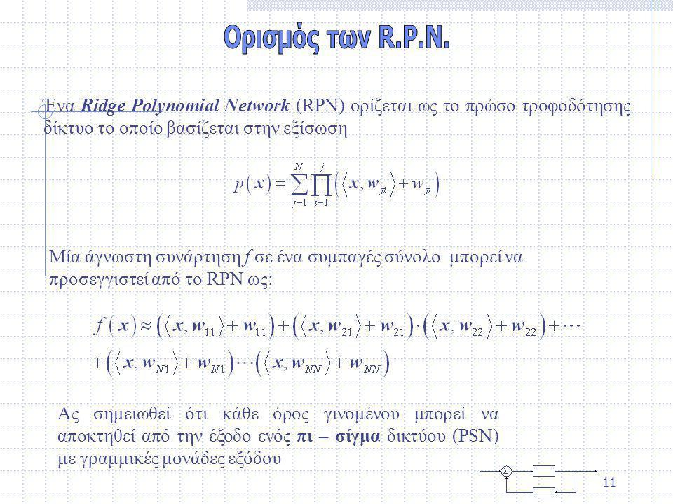 Ορισμός των R.P.N. Ένα Ridge Polynomial Network (RPN) ορίζεται ως το πρώσο τροφοδότησης δίκτυο το οποίο βασίζεται στην εξίσωση.