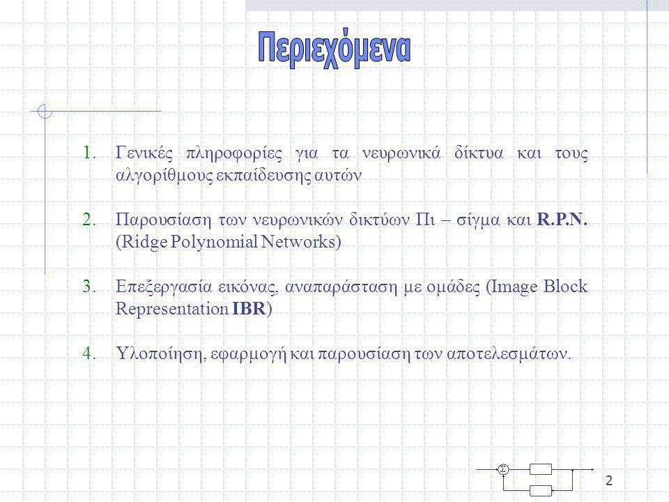 Περιεχόμενα Γενικές πληροφορίες για τα νευρωνικά δίκτυα και τους αλγορίθμους εκπαίδευσης αυτών.