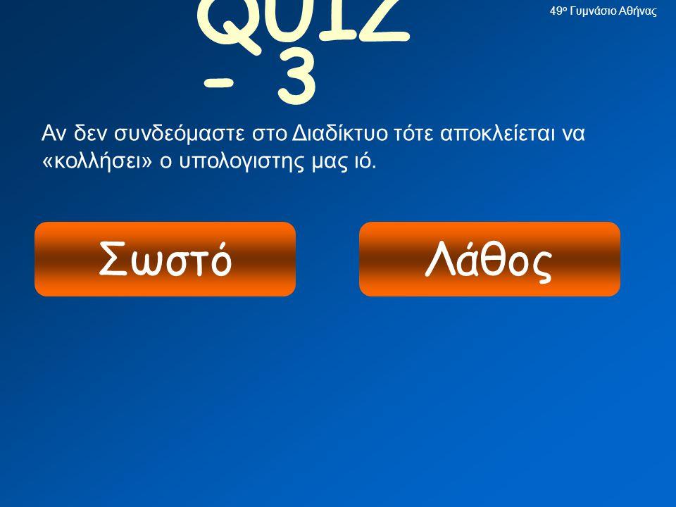 49ο Γυμνάσιο Αθήνας QUIZ - 3. Αν δεν συνδεόμαστε στο Διαδίκτυο τότε αποκλείεται να «κολλήσει» ο υπολογιστης μας ιό.