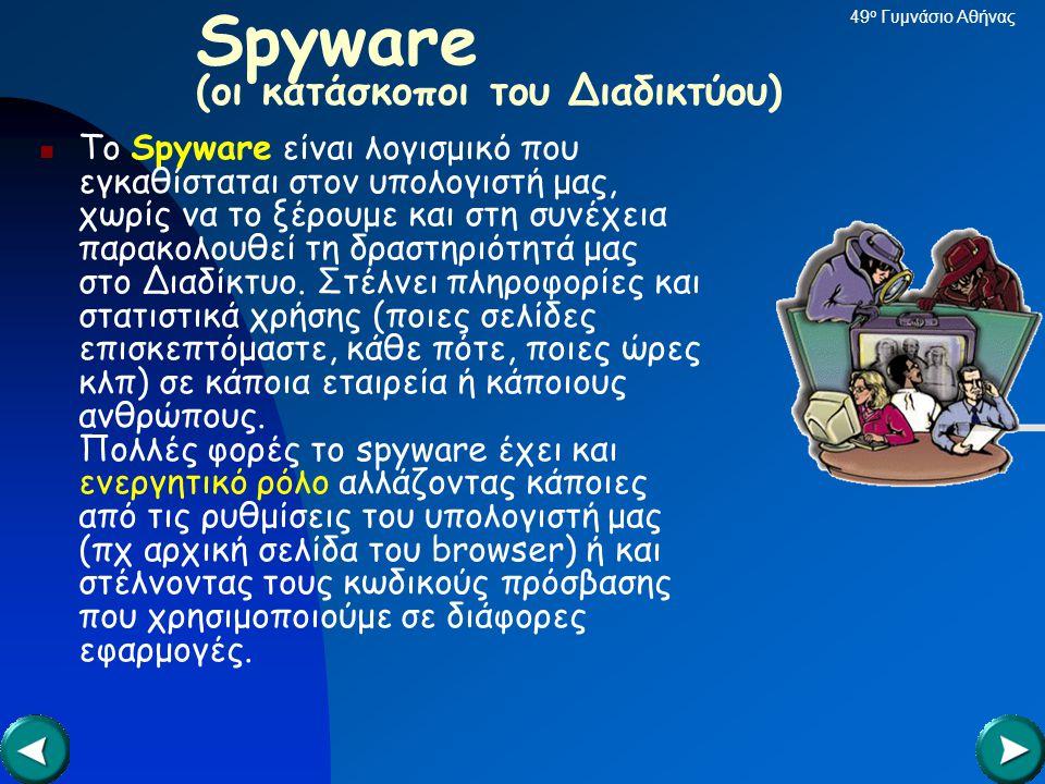 Spyware (οι κατάσκοποι του Διαδικτύου)