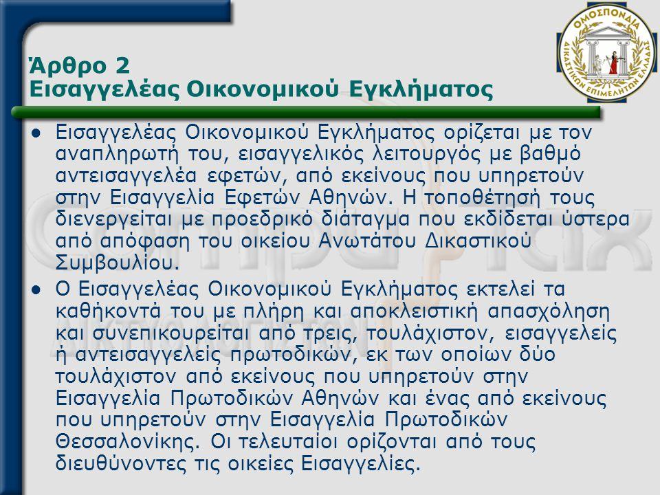 Άρθρο 2 Εισαγγελέας Οικονομικού Εγκλήματος