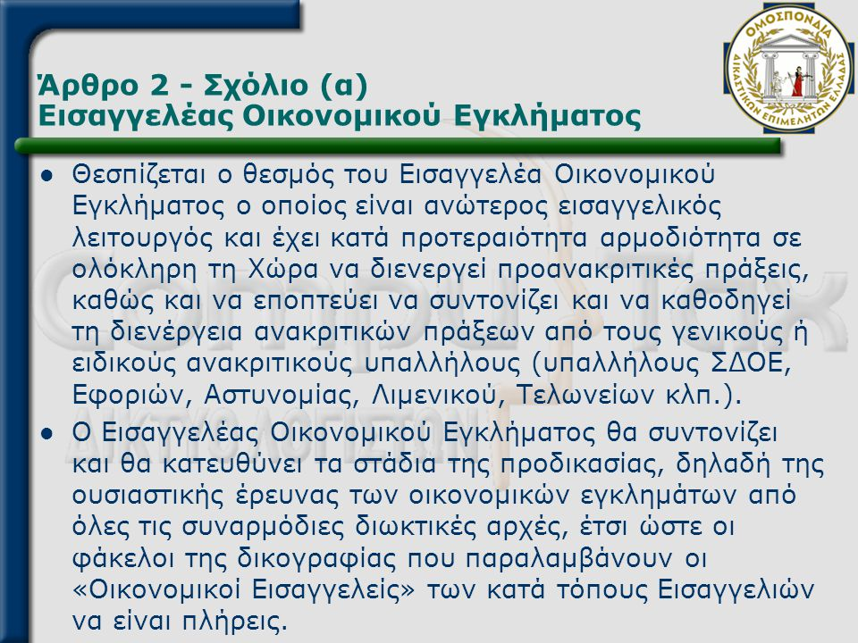 Άρθρο 2 - Σχόλιο (α) Εισαγγελέας Οικονομικού Εγκλήματος